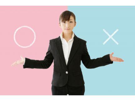 左側に〇、右側にバツが書かれた中央で女性が両手を広げてどちらを選択するか問いかけている写真