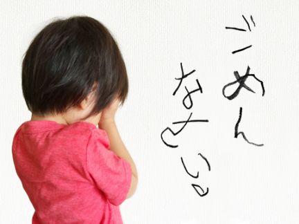 「ごめんなさい」の文字と男の子が後ろを向いて泣いている写真