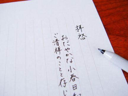 手紙を書いている写真