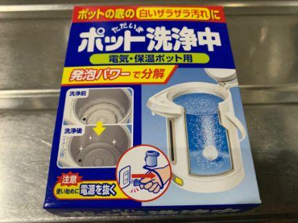 「ポット洗浄中」の商品パッケージの写真