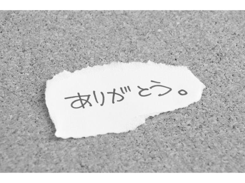 紙切れに「ありがとう」と書かれた写真