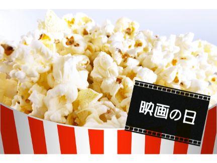 ポップコーンに「映画の日」の記載の写真