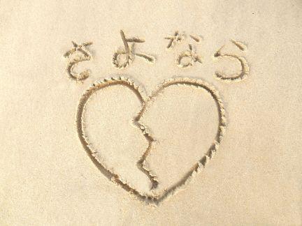 砂に割れたハートと「さよなら」と書かれた写真
