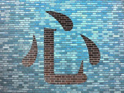 「心」と書かれた壁、心の壁を表す写真