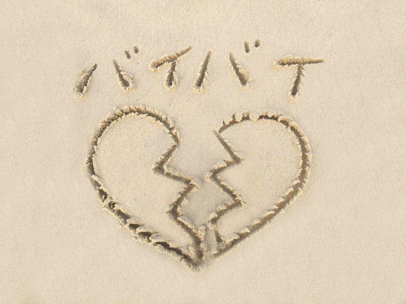 砂浜に貼れたハートと「バイバイ」と書かれた写真