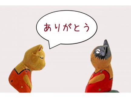 ありがとうとお辞儀する猫の人形