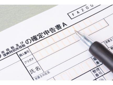 確定申告の用紙とペンの写真