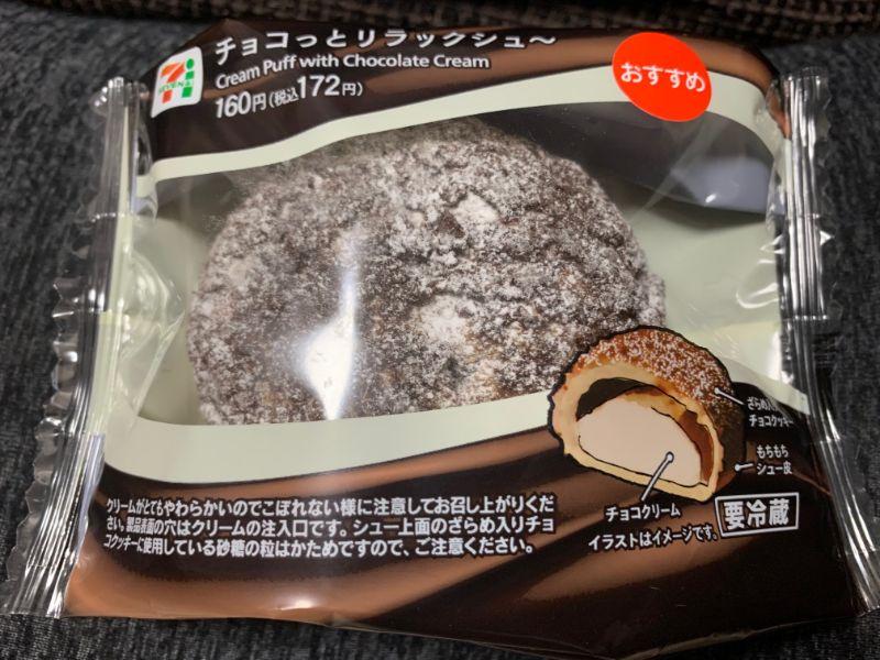『チョコっとリラックシュ~』のパッケージ写真