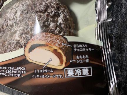『チョコっとリラックシュ~』の断面図