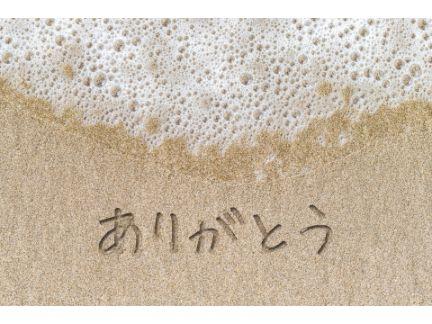 砂浜に書いた「ありがとう」