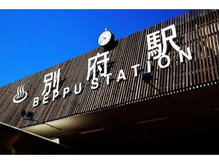 別府駅の看板の写真