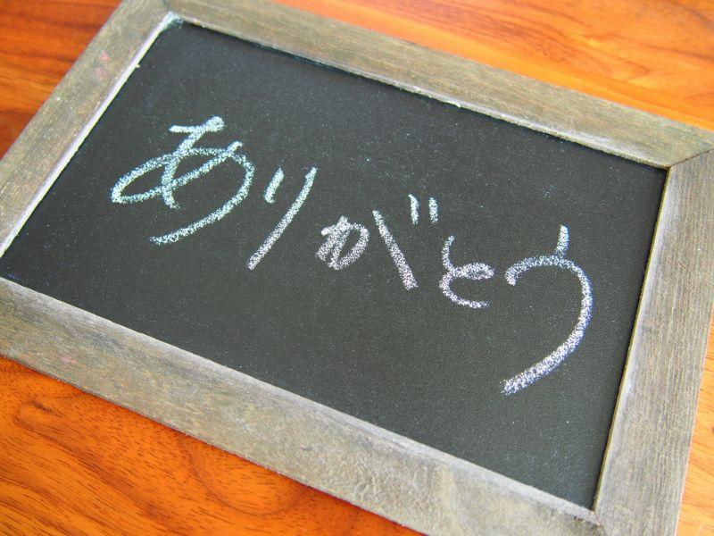 黒板に「ありがとう」と書かれた写真