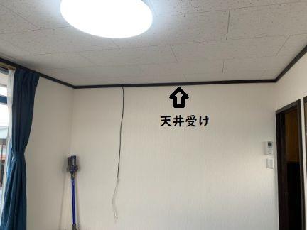 天井受けを取り付けた写真」